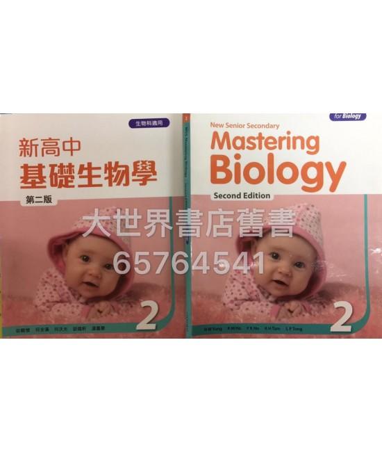 新高中基礎生物學 2 (第二版) 2014