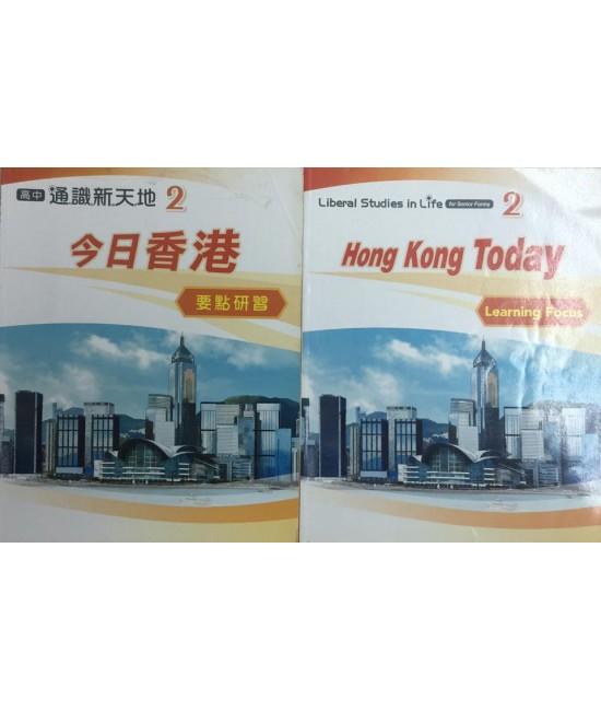 高中通識新天地-要點研習2今日香港