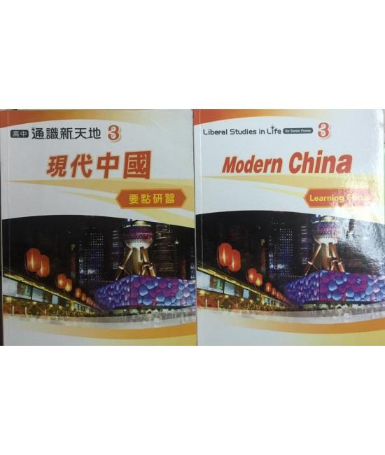 高中通識新天地-要點研習 3現代中國