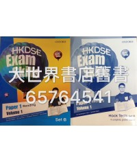 HKDSE Exam Skills Paper 1 Volume 1 Set B