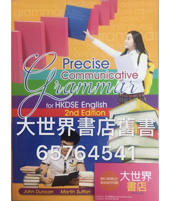 Precise Communicative Grammar for HKDSE English (2nd Edition)2015