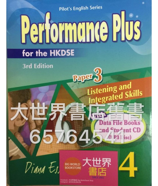 Performance Plus for the HKDSE [4] Paper 3 Listening & Integrated Skills (3rd)(2015 Ed)