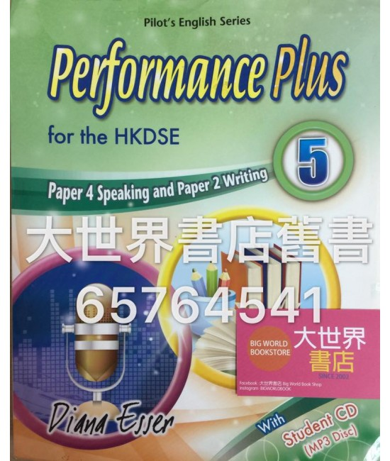 Performance Plus for the HKDSE [5]  Paper 4 Speaking and Paper 2 Writing(2016 Ed)