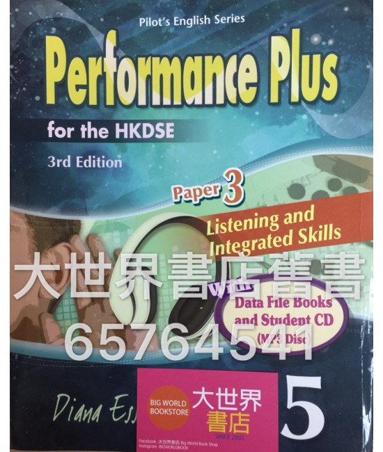 Performance Plus for the HKDSE [5] Paper 3 Listening & Integrated Skills (3rd)(2016 Ed)