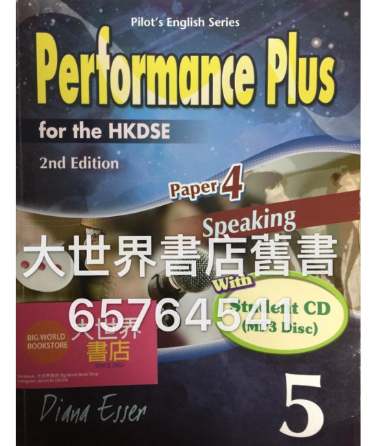 Performance Plus for the HKDSE [5]  Paper 4 Speaking (2nd Ed.)(2016 Ed)