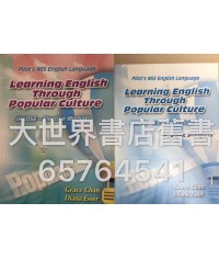 Learning English Through Popular Culture (HKDSE Elective Modules)