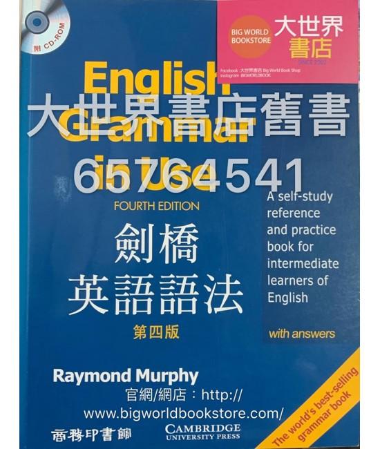 劍橋英語語法(第四版) English Grammar in Use (with Answers) (Fourth Edition) 2014