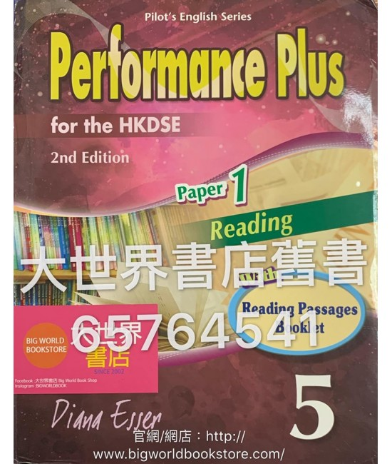 Performance Plus for the HKDSE [5]  Paper 1 Reading (2nd Edition) (2016 Ed)