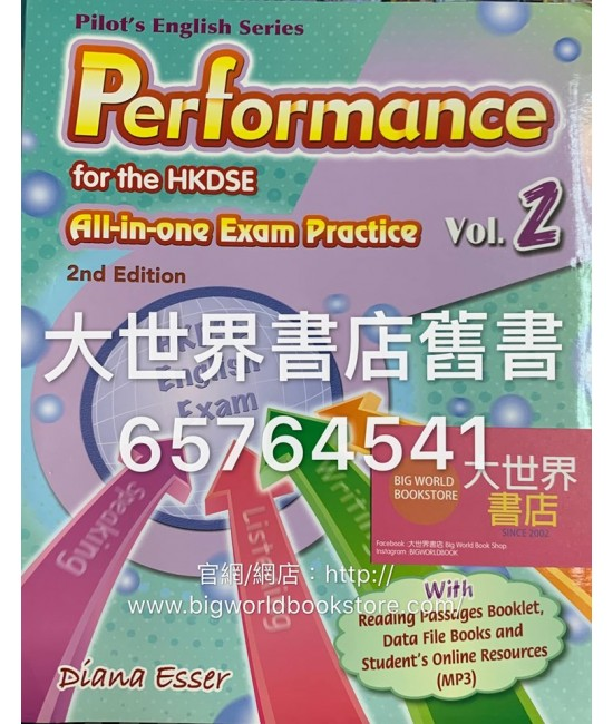 Performance for the HKDSE- All-in-One Exam Practice Vol. 2(with HKDSE Exam Study Guide, Reading Passages Booklet, Data File Book & Student Online Resources (MP3)) (2018 2nd Edition)