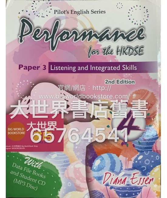 Performance for the HKDSE [4] Paper 3 Listening and Integrated Skills (2017 2E)