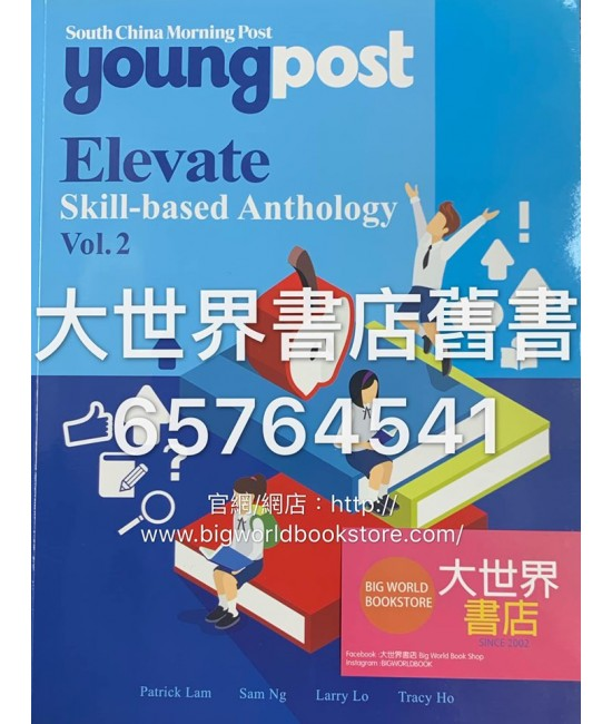 SCMP Young Post Elevate - Skill-based Anthology Vol.2 (2017)