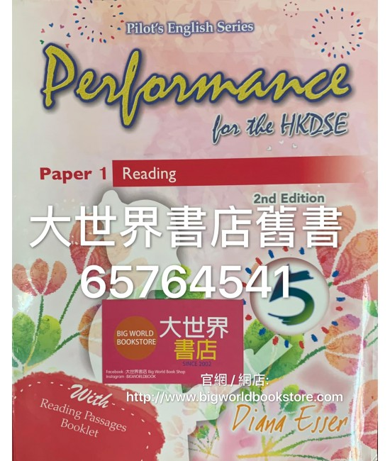 Performance for the HKDSE [5] Paper 1 Reading  (2nd. 2018)