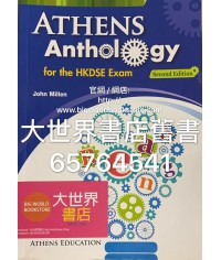 Athens Anthology for the HKDSE Exam (Second Edition)2018