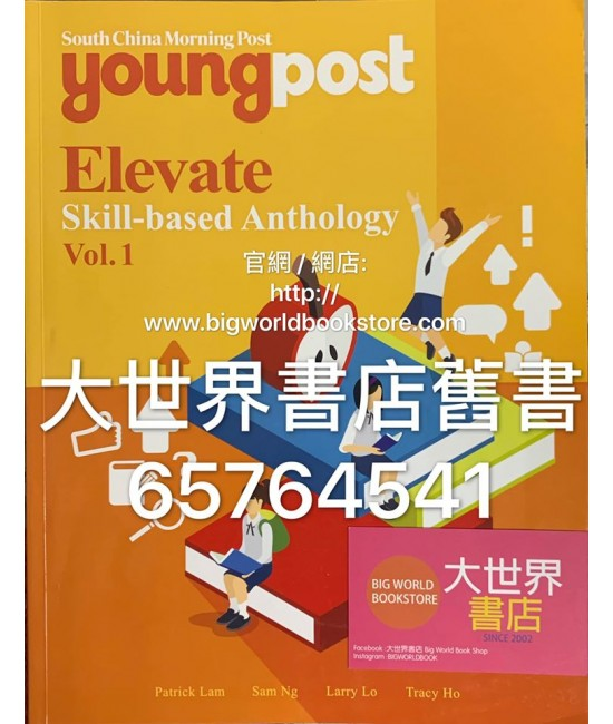 SCMP Young Post Elevate - Skill-based Anthology Vol.1 (2017)