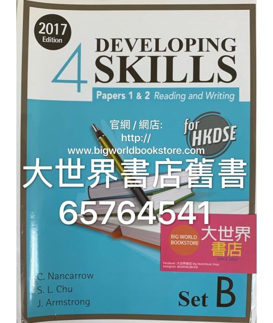 Developing Skills for HKDSE Paper 1&2  Book 4 (Set B) (2017 Ed.)