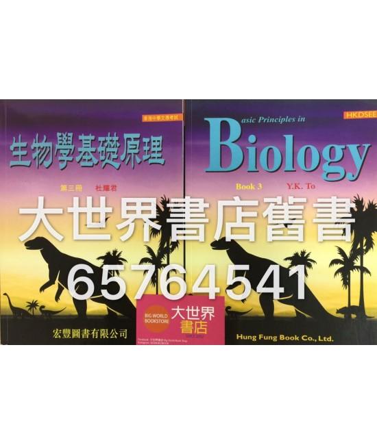 生物學基礎原理 第三冊