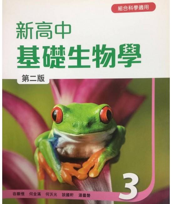組合科學 (生物)新高中基礎生物學 3 (第二版)2014