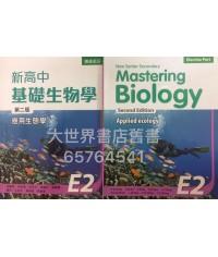 新高中基礎生物學E2(第二版)2015