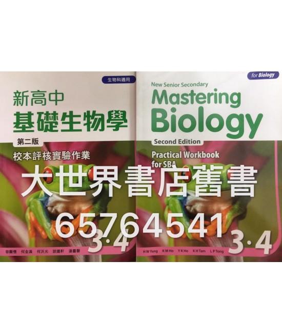 新高中基礎生物學實驗作業3+4(第二版)2014