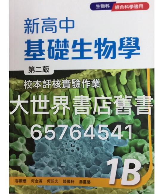 新高中基礎生物學實驗作業1B(第二版)2014