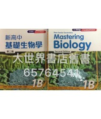 新高中基礎生物學1B(第二版)2014