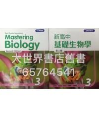 新高中基礎生物學 3 (第二版)2014