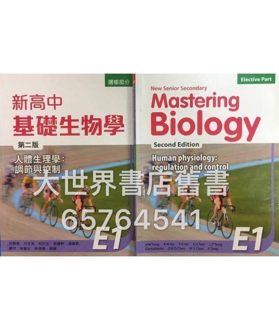 新高中基礎生物學E1 (第二版)2015