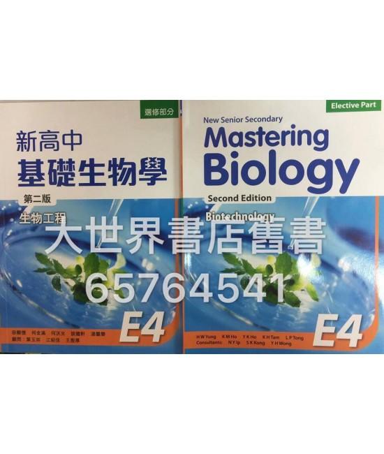 新高中基礎生物學E4 (第二版)2015