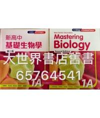 新高中基礎生物學1A(第二版)2014