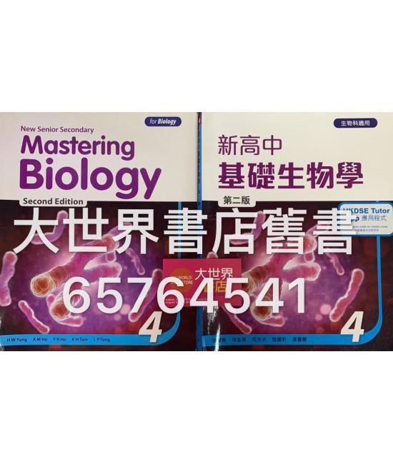 新高中基礎生物學4 (第二版)2014