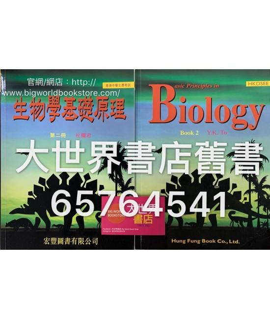 生物學基礎原理 第二冊