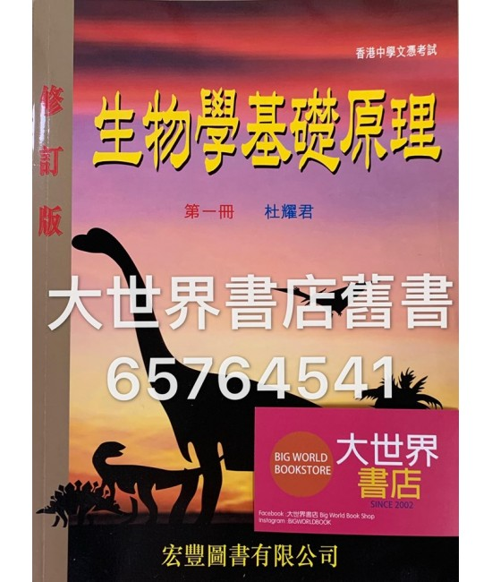 生物學基礎原理 第一冊(修訂版)