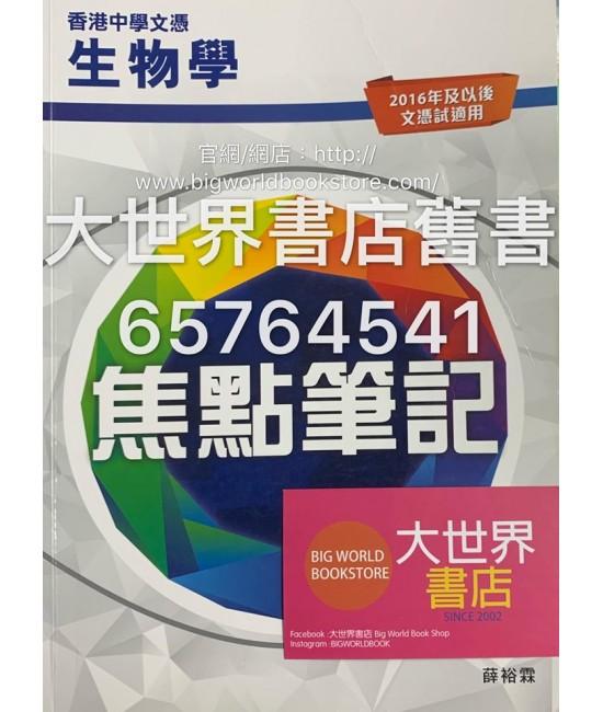 香港中學文憑生物學 焦點筆記 2015