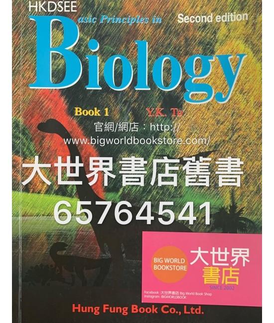 生物學基礎原理 第一冊(第二版)2016