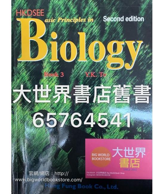 生物學基礎原理 第三冊(第二版)2016