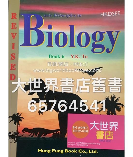 生物學基礎原理 第六冊