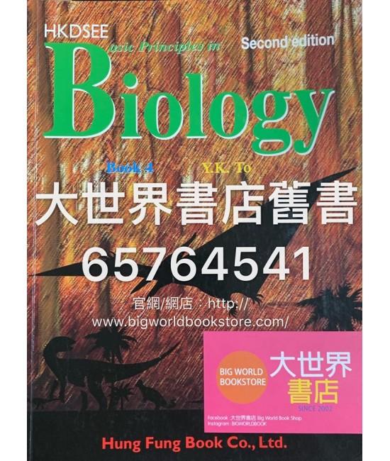 生物學基礎原理 第四冊(第二版)2017
