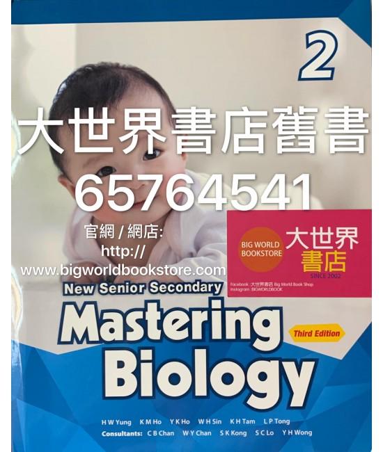 新高中基礎生物學 2 (第三版) 2020
