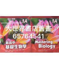 新高中基礎生物學 1A (第三版) 2020