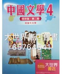 中國文學4 時序版 (第二版) (2015年版)