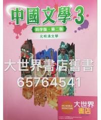 中國文學3 時序版 (第二版) (2015年版)
