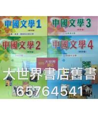 中國文學1,2,3,4 時序版 (2012年版)