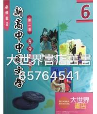新高中中國文學6(第二版) (2015年版)