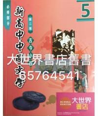 新高中中國文學5(第二版) (2015年版)