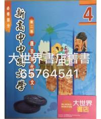 新高中中國文學4 (第二版) (2015年版)
