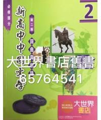 新高中中國文學2 (第二版) (2015年版)