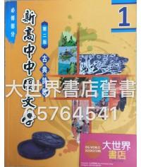 新高中中國文學1(第二版) (2015年版)