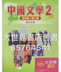 中國文學2 時序版 (第二版) (2015年版)