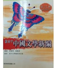 新高中中國文學新編第三冊