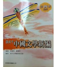 新高中中國文學新編第四冊